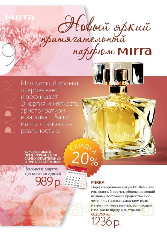 Вы просматриваете изображения у материала: Mirra (Мирра) - центр продаж