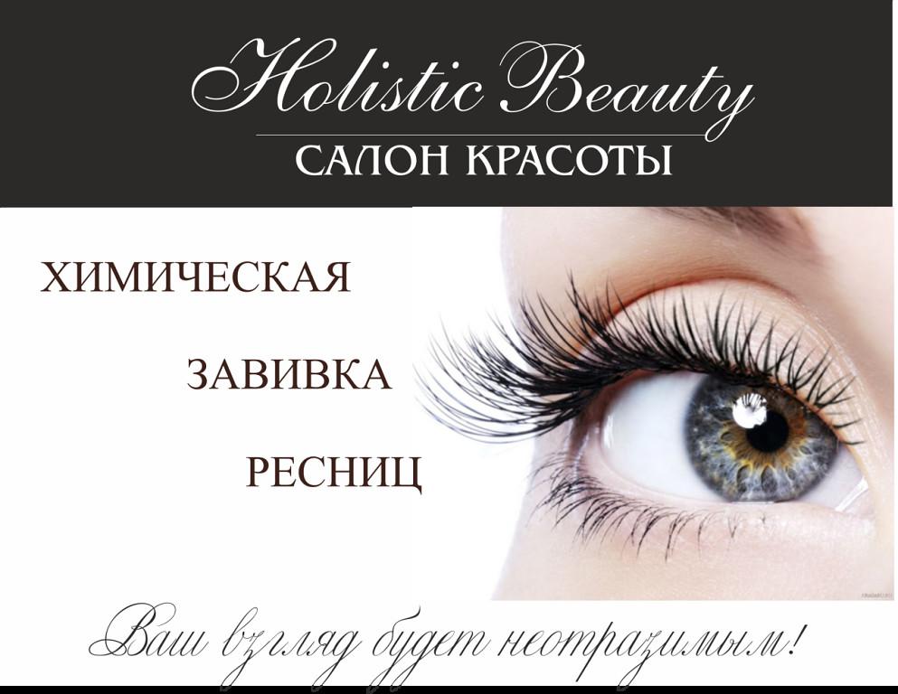 Вы просматриваете изображения у материала: Holistic Beauty (Холистик Бьюти) - салон красоты
