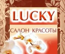 Встречаем осень стильно и красиво с салоном Lucky