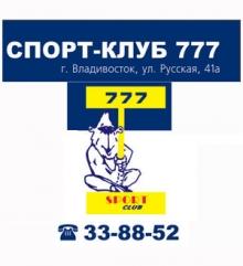 777 – спорт клуб