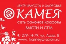 Акция от сети салонов красоты Камея