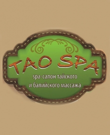 Tao Spa - спа салон