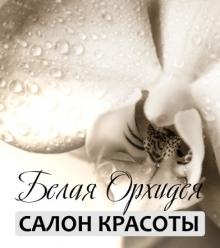 28-ой розыгрыш пройдет 1 февраля. Спонсор салон Белая Орхидея