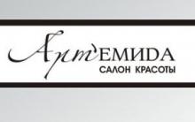 В салоне красоты Артемида новая услуга - долговременная укладка