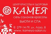Акции от сети салонов красоты КАМЕЯ