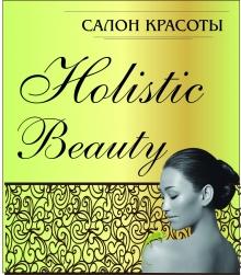 Подарочные сертификаты от салона красоты Holistic Beauty