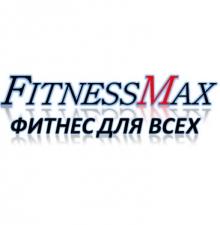 Fitness Max (Фитнес Макс) - фитнес центр