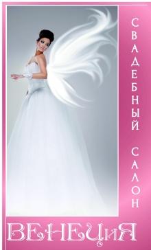 ВЕНЕЦиЯ - свадебный салон