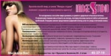 10% на все виды лечения волос от Image Studio
