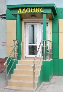 Клиника Адонис
