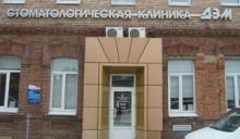 Стоматологическая клиника ДЭМ