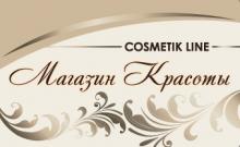 Магазин красоты - Косметик Лайн