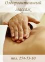 Оздоровительный массаж - салон массажа