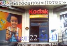 Лотос - фотосалон