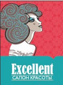 Excellent (Экселлент) - салон красоты