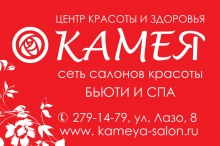 Весь март скидка 50% в салоне Камея