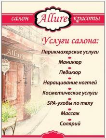 Allure (Аллюр) - салон красоты