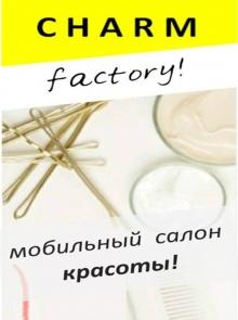 CHARM factory - мобильный салон красоты