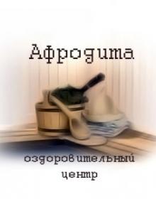 Афродита – сауна