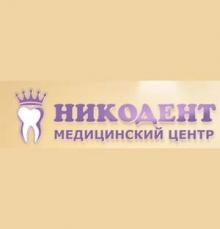 Никодент - стоматологическая клиника