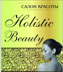 Акции на август от Holistic Beauty