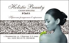 АКЦИИ до 31 октября в салоне Holistic Beauty!
