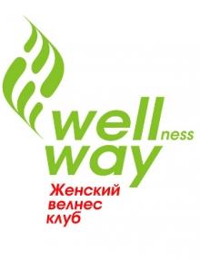 WELLnessWay (Велнес Вэй) - панорамный велнес клуб
