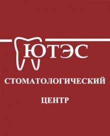 Ютэс - стоматологический центр